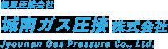 優良圧接会社 城南ガス圧接株式会社 Jyounan Gas Pressure Co., Ltd.