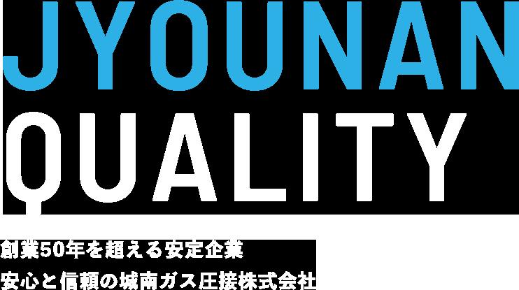 jyounan quality 創業50年を超える安定企業安心と信頼の城南ガス圧接株式会社